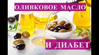 Оливки, маслины и оливковое масло при диабете