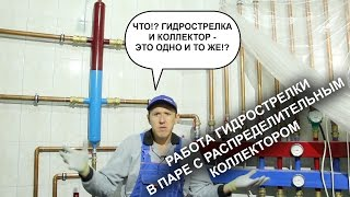 Гидрострелка для отопления: зачем она нужна, какие бывают, как сделать своими руками (видео) » SanDizain.ru