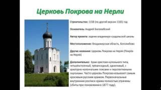 Памятники культуры России: подготовка к ЕГЭ и ОГЭ по истории 2017.  Полная версия