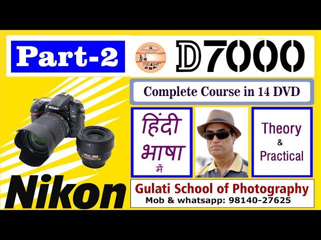 02 DVD Nikon D7000 Camera Menu Settings | Menu Functions ki settings kesse kren | कोर्स हिंदी में