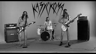 Смотреть клип Казускома - Быть Как Ты