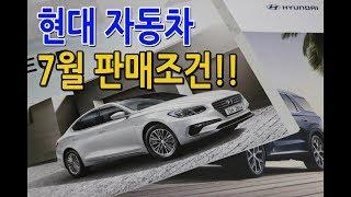 '현대자동차 7월 판매조건'(승용, RV…