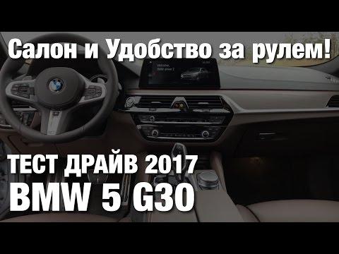 Тест-Драйв BMW 530d G30 2017. Салон и Комфорт за рулем.