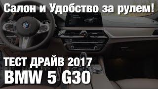 BMW 530d G30 2017 Тест-Драйв. Выводы.