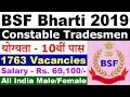 BSF 1763 Constable Tradesmen Recruitment 2019, bsf.nic.in Male/Female Bharti