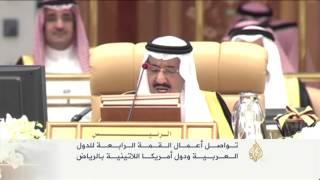 اختتام القمة العربية اللاتينية اليوم بإعلان الرياض