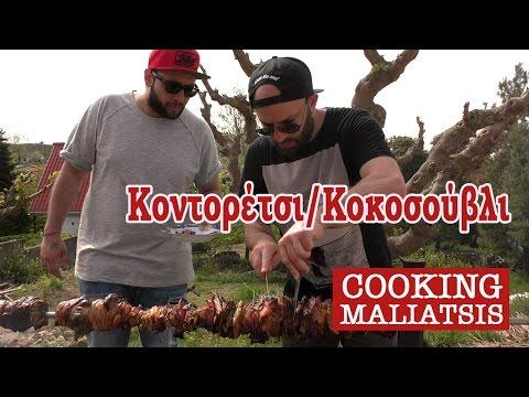 Cooking Maliatsis - 34 - Κοντορέτσι/Κοκοσούβλι