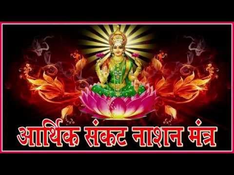 Arthik Sankat Nashan Mantra || Dhana Lakshmi Mantra Jaap 108 Repetitions #Spiritual Activity
