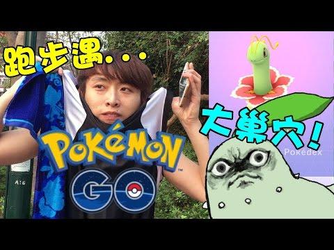 Pokemon Go#52: 跑步捉POKEMON巧遇大巢穴!看我的大菊花~