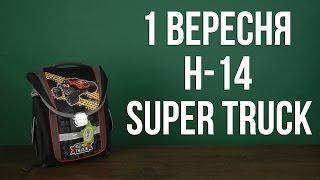 Розпакування 1 Вересня H-14 Super Truck для хлопчиків