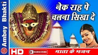 Super Hit Mata Bhajan ||  Nek Rah Pe Chalna Sikha De || Vindhyachal Dham ||Tanushree # Ambey Bhakti