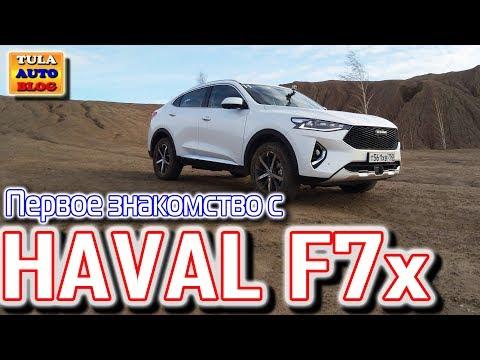 HAVAL F7x ( Хавейл Ф7х ) Первое знакомство с новым купе-кроссовером