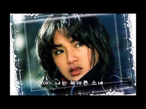 목마른 소녀 -  정윤희
