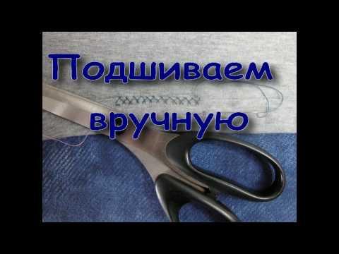 Как подшить футболку вручную
