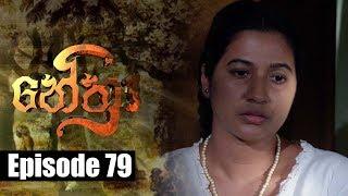 Nethra - නේත්රා Episode 79 | 10 - 07 - 2018 | SIYATHA TV Thumbnail