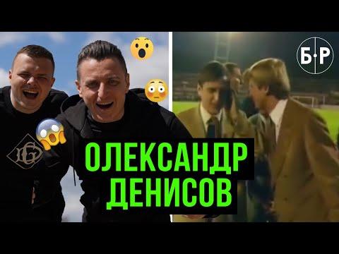 ДЕНИСОВ – примирение с Динамо, конфликт с Павелко и возвращение Вацко
