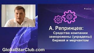 A. Репринцев: Средства компании Alpha Cash украдены биржей и мерчантом