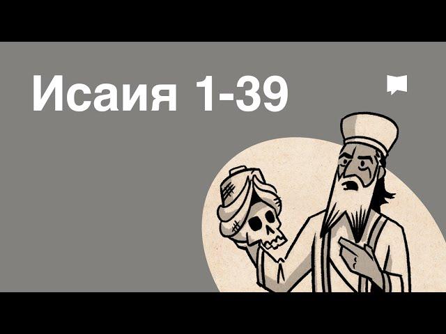 Обзор: Исаия 1-39