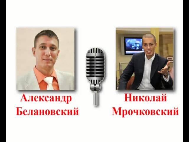 Секреты миллионеров Николай Мрочковский