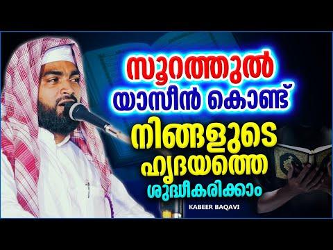 യാസീൻ സൂറത്തിന്റെ പ്രാധാന്യം...  Ahammed Kabeer Baqavi New 2016 | Latest Islamic Speech In Malayalam