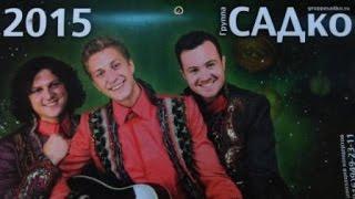 Группа САДко во Владимире(Группа САДко во Владимире., 2015-03-23T11:46:41.000Z)
