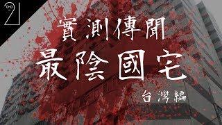《都市傳說》台灣最陰國宅|實測傳聞|電梯按鈕竟自動轉換?|21研究室