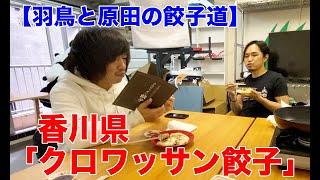 【餃子道】香川県「クロワッサン餃子」