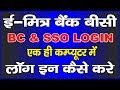 SSO AND BANK BC एक ही कंप्यूटर में | BANK BC AND EMITRA IN ONE COMPUTER WITH RD Login