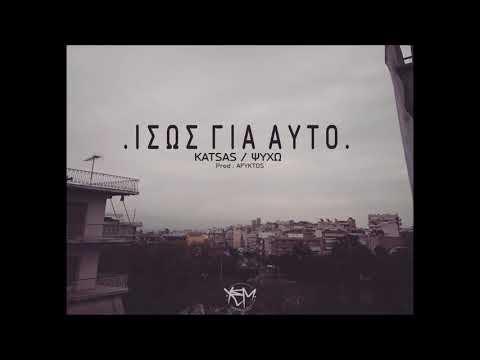 YSM(Katsas/Ψυχω) - ΙΣΩΣ ΓΙΑ ΑΥΤΟ (Prod Afyktos)
