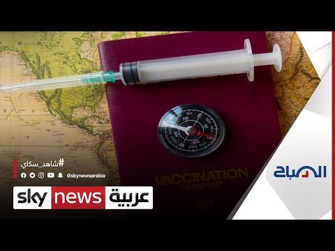 تقسيم العالم على أساس جنسية اللقاح يكلف الاقتصاد الدولي 9 تريليونات دولار | #الصباح  - 12:55-2021 / 6 / 14