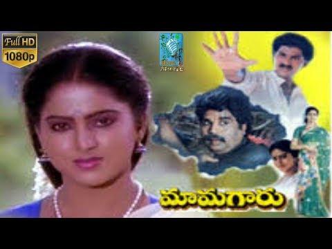 Mamagaru Telugu Full Movie    Vinod Kumar, Yamuna, Dasari Narayana Rao