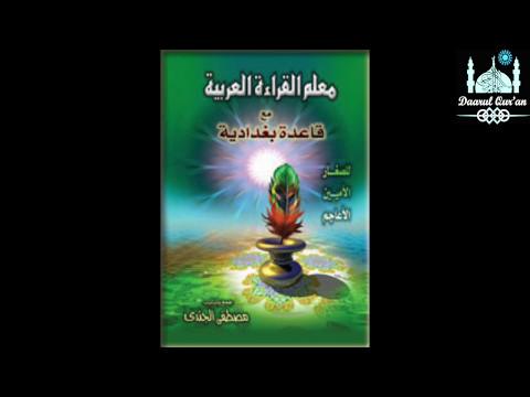 GreenBook Visual Audiobook Intro