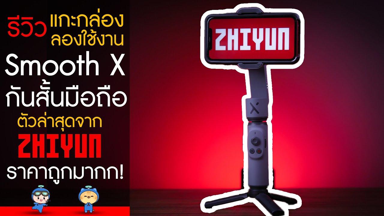 Zhiyun Smooth X รีวิว ไม้กันสั่นสำหรับมือถือ ราคาถูกมากก ยืดความยาวได้ด้วยย !~