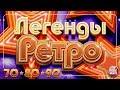 ЛЕГЕНДЫ РЕТРО ✬ Золотые Хиты 70-х 80-х  90-х ✬ Пугачёва✬ Вески✬ Самоцветы✬ Веселые Ребята✬ Кикабидзе