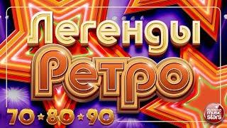 ЛЕГЕНДЫ РЕТРО ✬ Золотые Хиты 70-х 80-х  90-х ✬ Пугачёва✬ Вески✬ Самоцветы✬ Веселые Ребята ✬