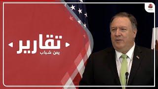 رسميا .. الولايات المتحدة تصنف الحوثيين جماعة إرهابية