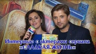 Интервью с актерами сериала «Сладкая жизнь»