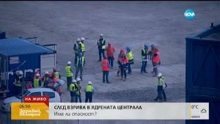 След взрива в атомната централа във Франция – има ли опасност - Здравей, България (10.02.2017г.)
