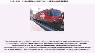 マッターホルン・ゴッタルド鉄道HGe4/4 II形/ツェントラル鉄道HGe101形電気機関車