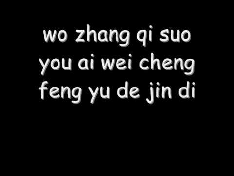 S.H.E Wo Ai Ni