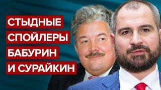 Стыдные спойлеры Бабурин и Сурайкин