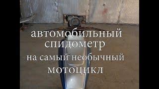 Тюнинг мотоцикла// УРАЛ// Установка спидометра на самый необычный мотоцикл.