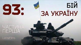 93: бй за Украну - бойовий шлях 93 ОМБр, 1 серя.