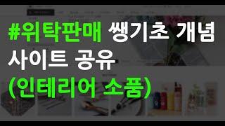온라인 위탁판매 기초 개념 알려드림 / 인테리어, 캠핑…