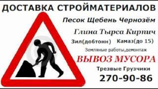Вывоз мусора,песок,щебень.Ростов-на-Дону(, 2012-01-20T11:21:16.000Z)