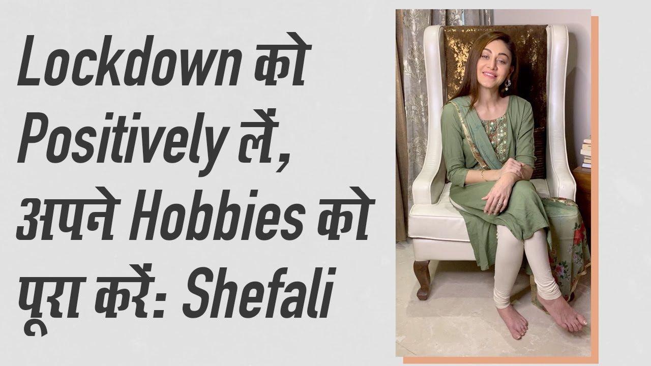 Coronavirus: Shefali Zariwala ने कहा- Lockdown को Positively लें, अपने Hobbies को पूरा करें