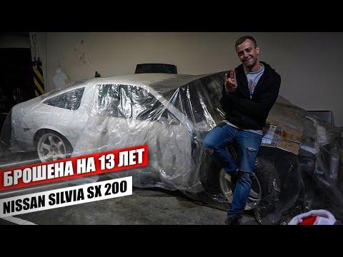 Брошена на 13 лет в гараже. ЛЕГЕНДА ЯПОНСКОГО ДРИФТА Nissan 200SX (Silvia) будет жить и ВОСКРЕСНЕТ!
