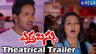 Errabus Movie - Theatrical Trailer - Dasari Narayana Rao,Vishnu - Latest Telugu Movie Trailer 2014