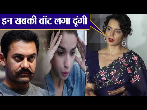 Manikarnika actress Kangana Ranaut again TARGETS Aamir Khan & Alia Bhatt; Watch Video | FilmiBeat