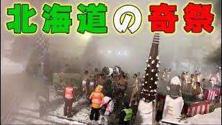 【極寒】 北海道でふんどし一丁でお湯をかけ合う奇祭がとんでもないwww